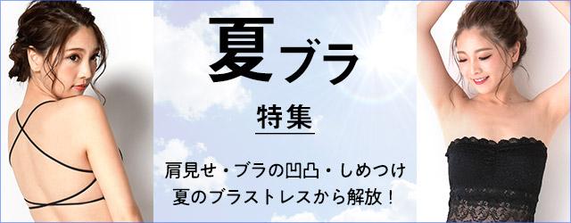 三恵夏のブラジャー特集