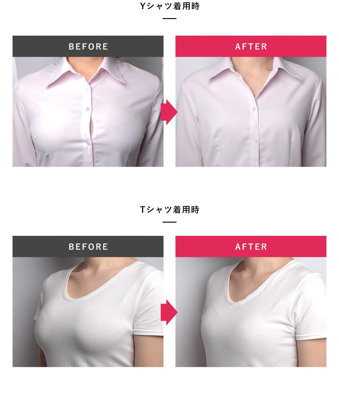 TシャツYシャツ比較着けるだけで胸を小さくスッキリ