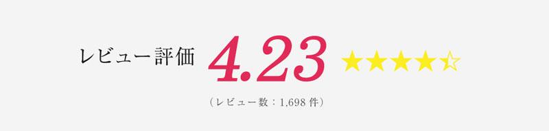 レビュー評価4.23