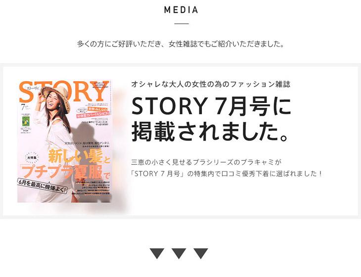 女性雑誌STORYに掲載されました