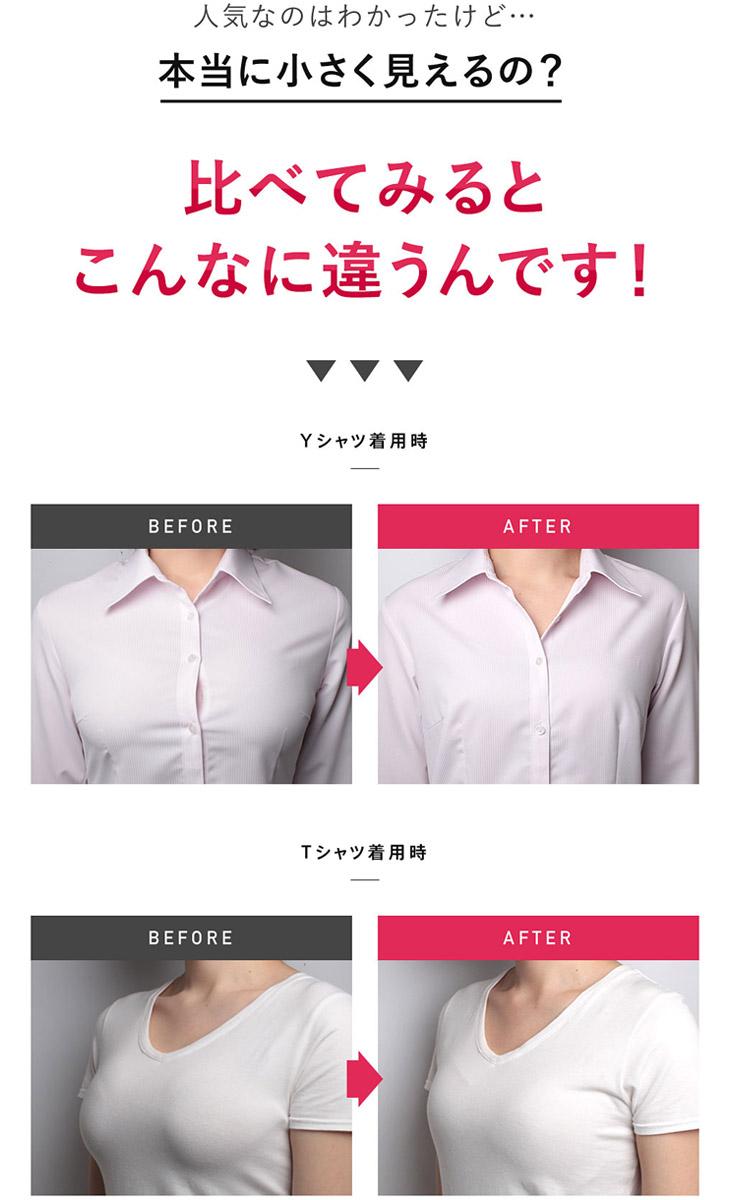 比べてみるとこんなに違うんですTシャツYシャツ比較着けるだけで胸を小さくスッキリ