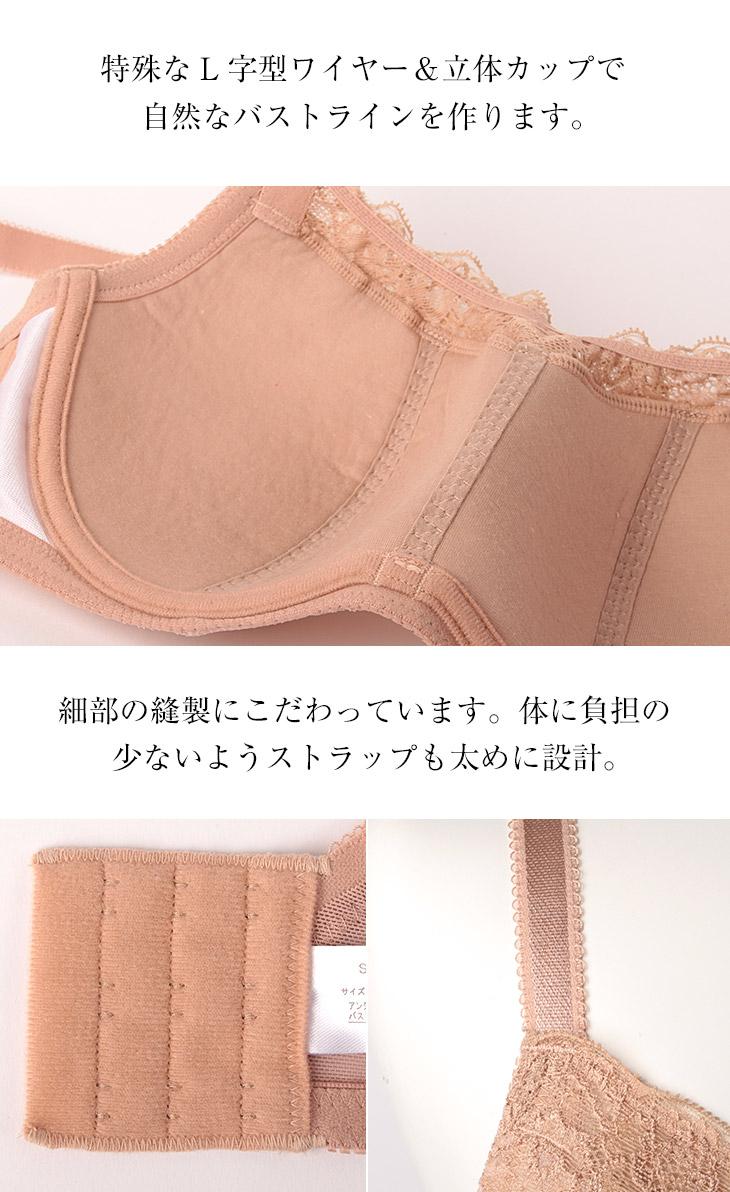 特殊なL字型ワイヤー&立体カップで自然なバストラインを作ります。細部の縫製にこだわっています。体に負担の少ないようストラップも太めに設計。