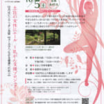 乳がん支援竹林寺チャリティーヨガイベント